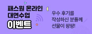 패스원 온라인 대면수업 수강후기 이벤트