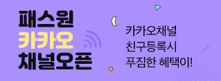 패스원 카카오 채널 오픈! (2021.03.23 ~ 2021.12.31)